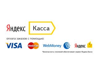 Подключение к Яндекс.Кассе