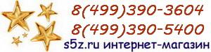 Интернет-магазин s5z.ru